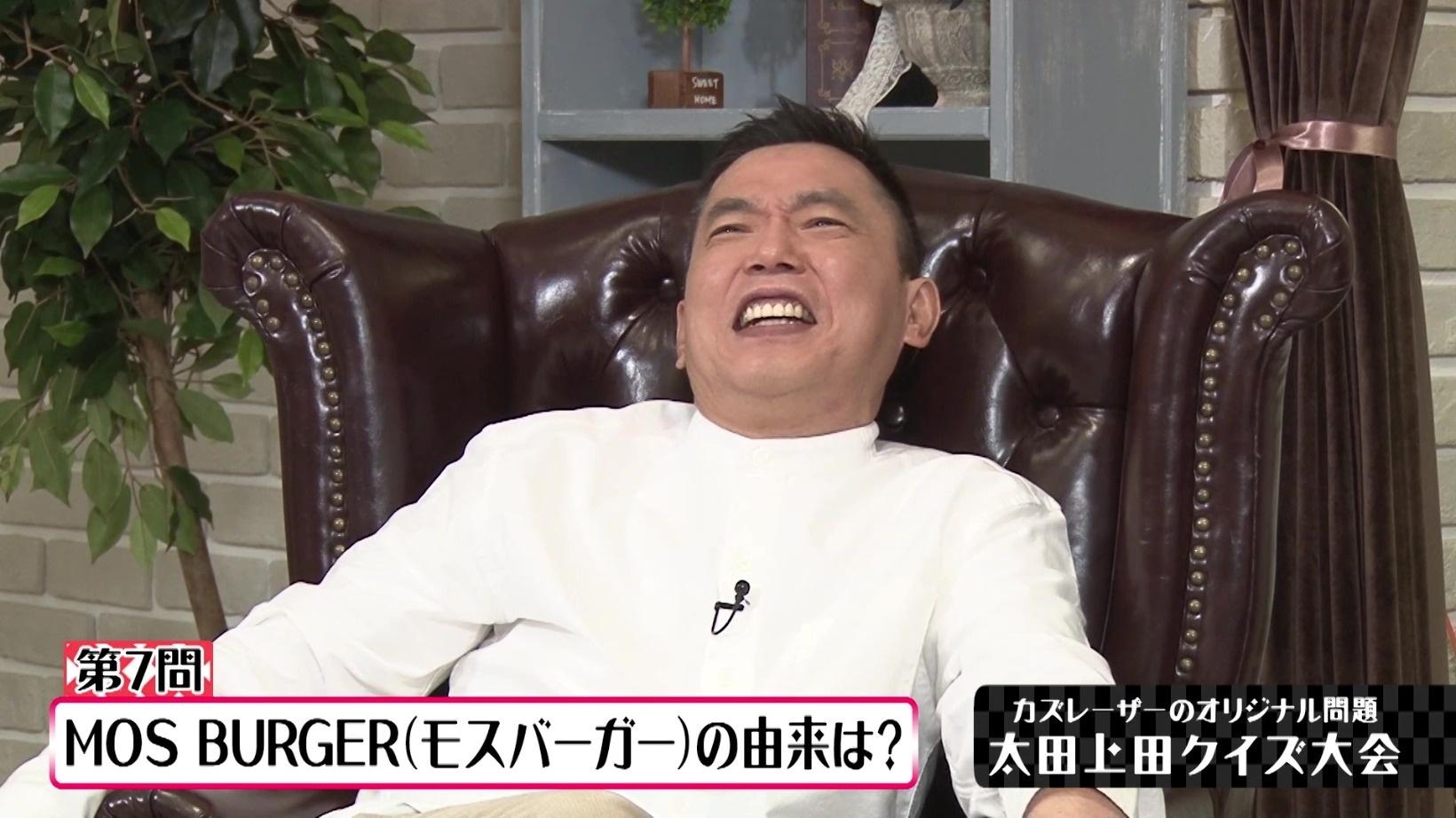 上田 太田